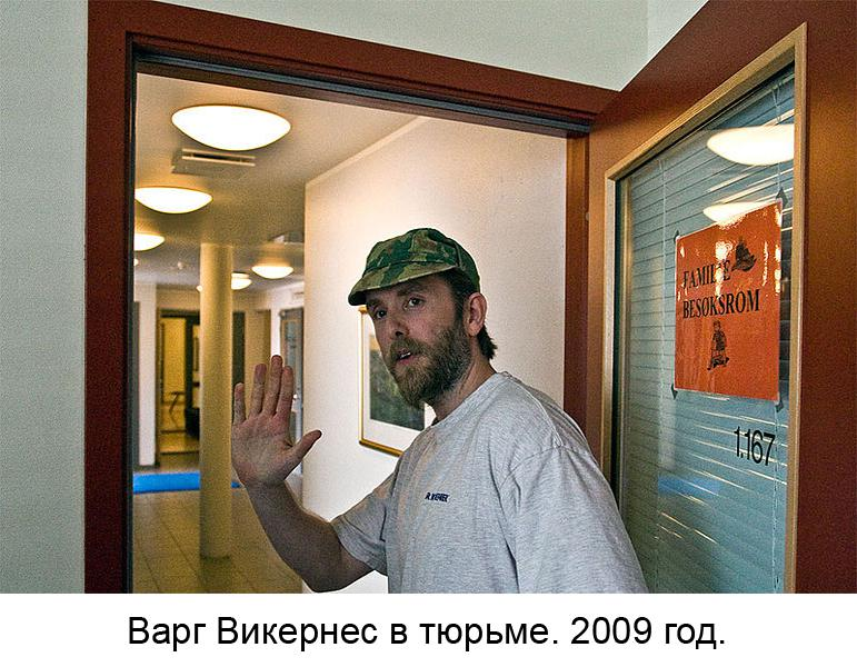 03_Varg_Vikernes.jpg